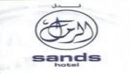 فندق الرمال